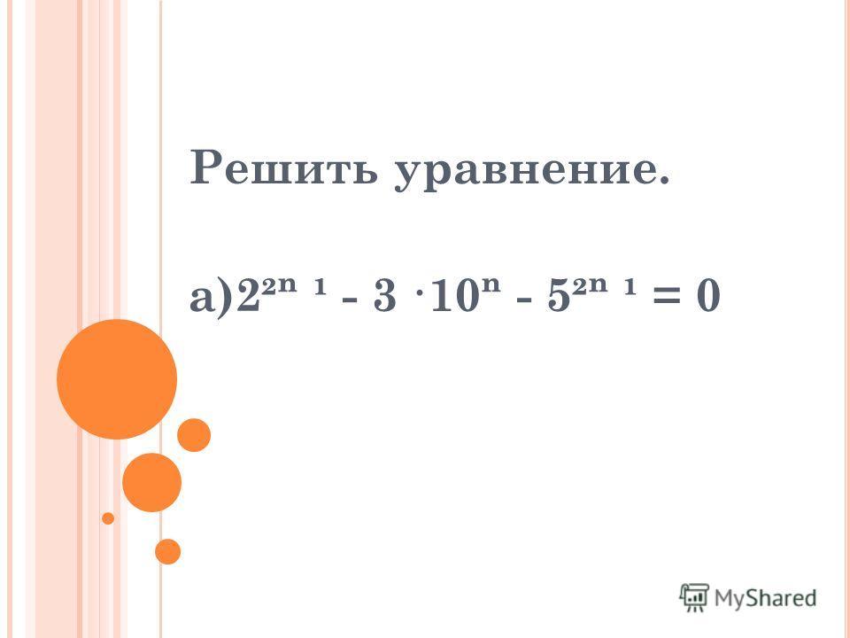 Решить уравнение. а)2² ¹ - 3 ·10 - 5² ¹ = 0