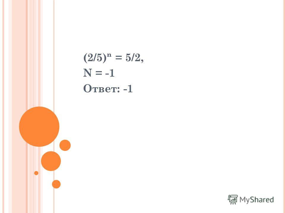 (2/5) = 5/2, N = -1 Ответ: -1