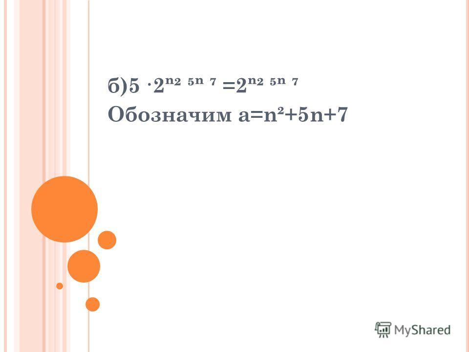 б)5 ·2² =2² Обозначим a=n²+5n+7