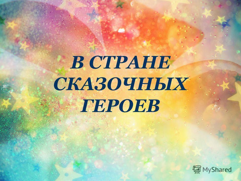 В СТРАНЕ СКАЗОЧНЫХ ГЕРОЕВ