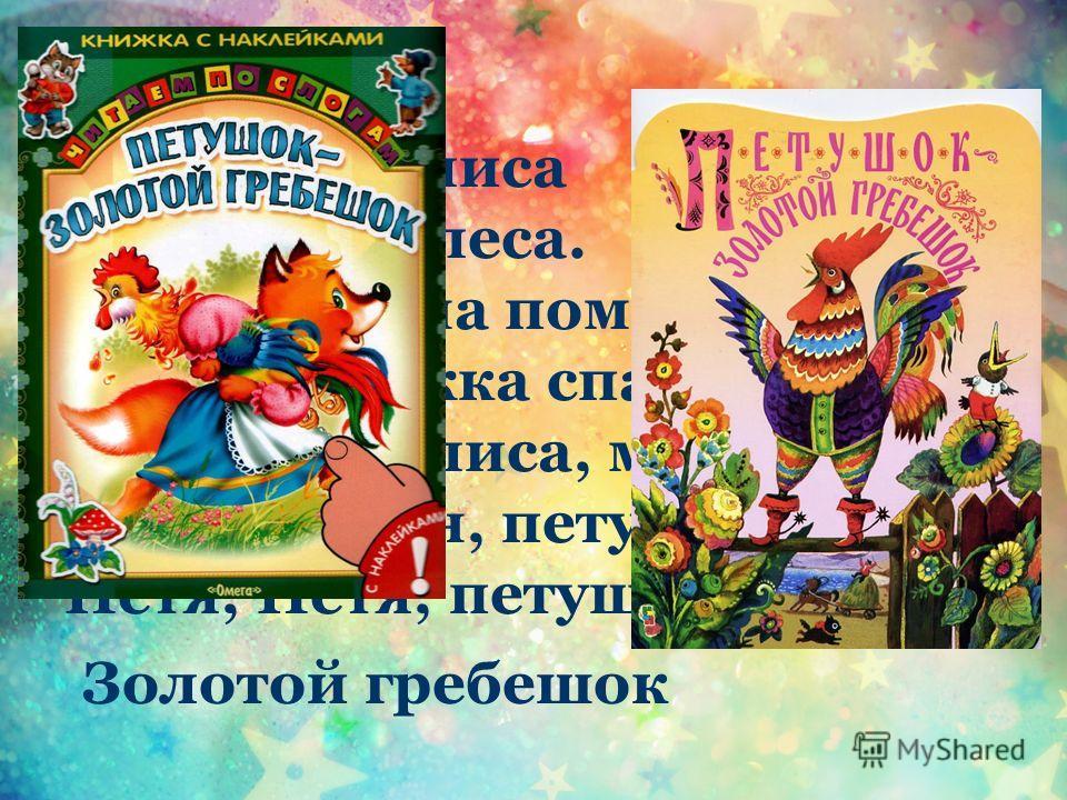 Унесла его лиса За далекие леса. Но придет на помощь кот, Своего дружка спасет! Открывай, лиса, мешок – Ты свободен, петушок! Петя, Петя, петушок, Золотой гребешок