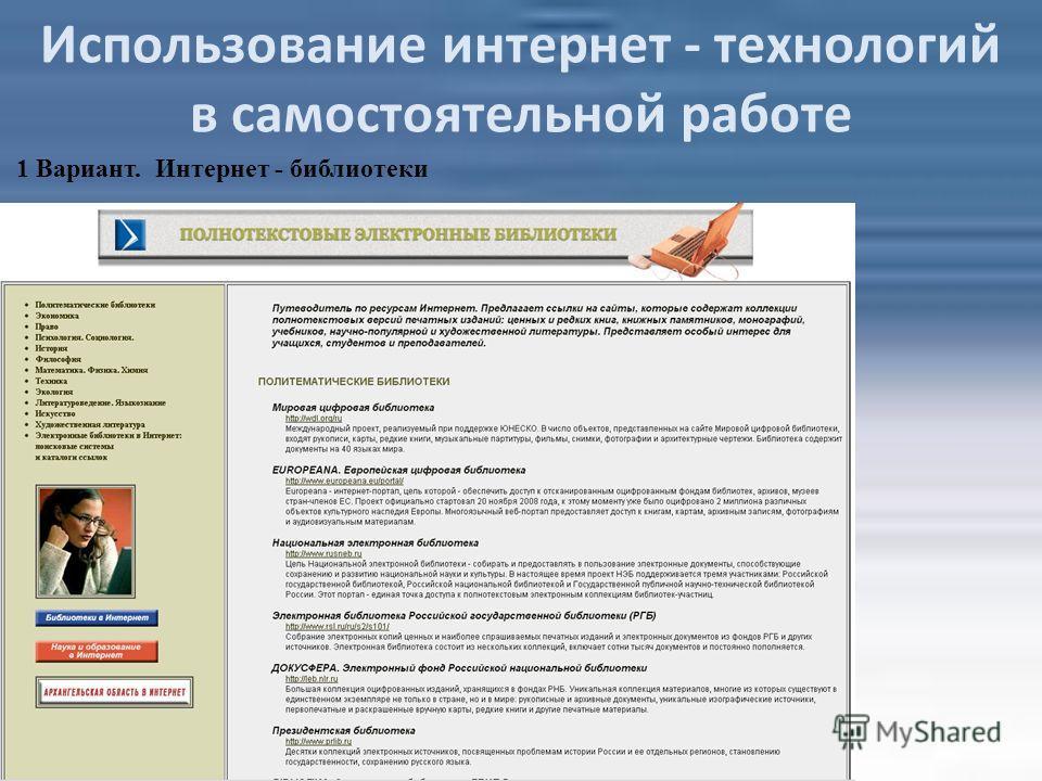 Использование интернет - технологий в самостоятельной работе 1 Вариант. Интернет - библиотеки