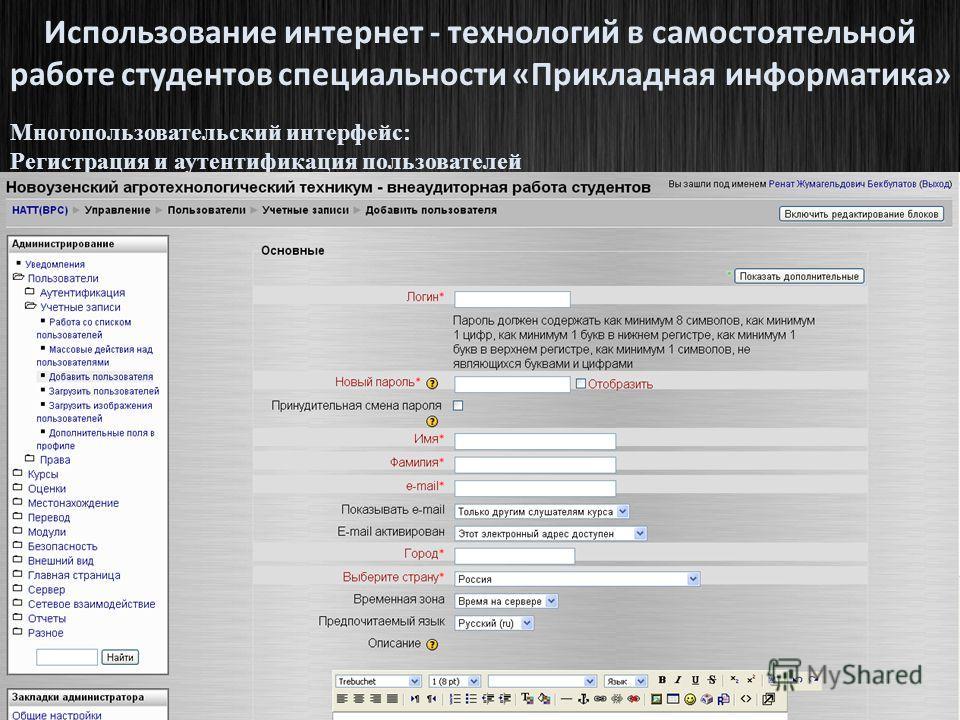 Использование интернет - технологий в самостоятельной работе студентов специальности «Прикладная информатика» Многопользовательский интерфейс: Регистрация и аутентификация пользователей