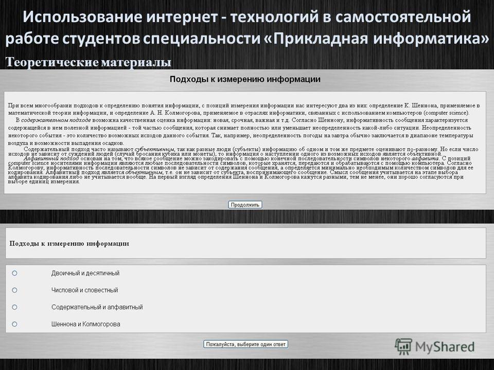 Использование интернет - технологий в самостоятельной работе студентов специальности «Прикладная информатика» Теоретические материалы