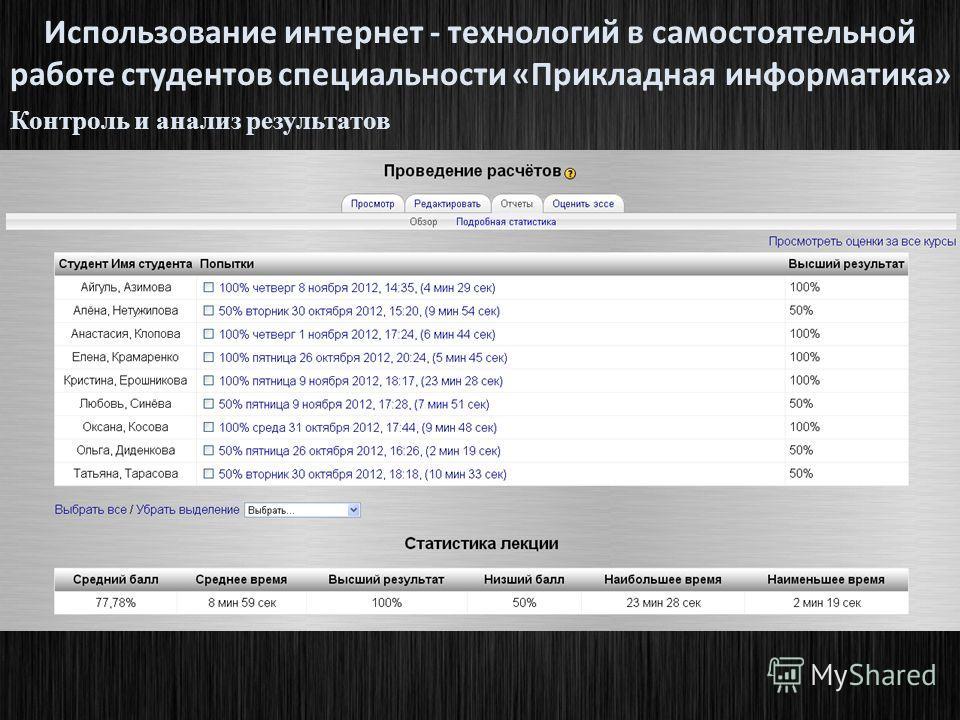Использование интернет - технологий в самостоятельной работе студентов специальности «Прикладная информатика» Контроль и анализ результатов
