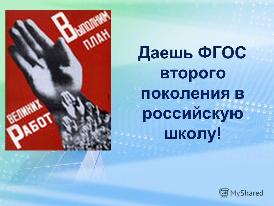 LOGO Даешь ФГОС второго поколения в российскую школу!