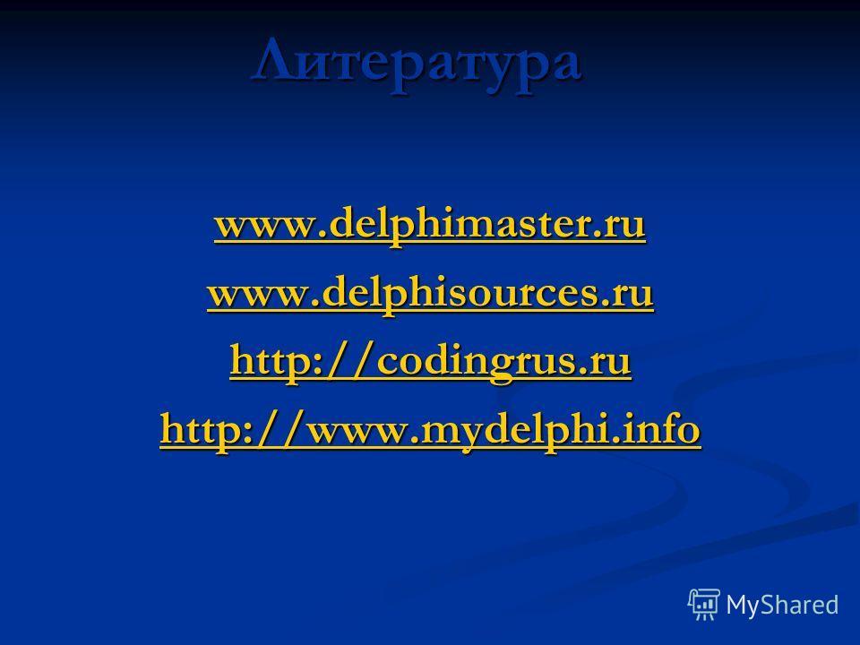 Литература www.delphimaster.ru www.delphisources.ru http://codingrus.ru http://www.mydelphi.info