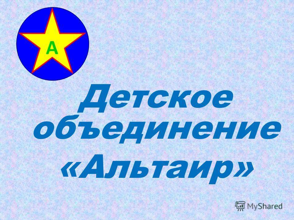 Детское объединение «Альтаир» А