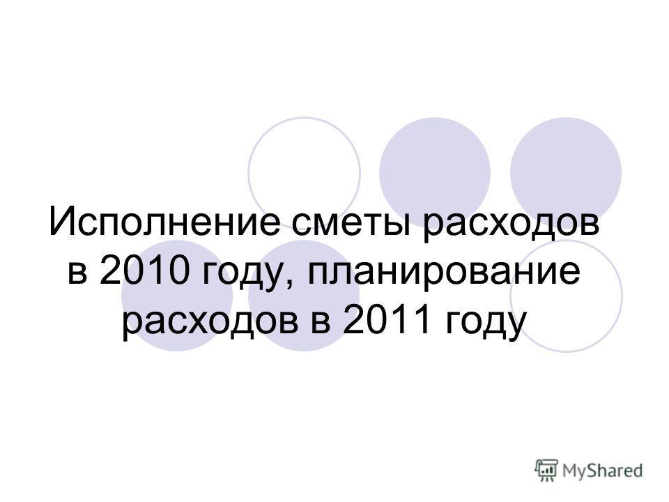 Исполнение сметы расходов в 2010 году, планирование расходов в 2011 году