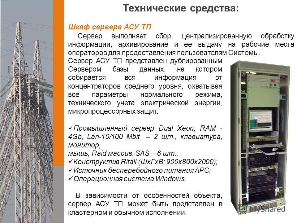 Технические средства: Шкаф сервера АСУ ТП Сервер АСУ ТП представлен дублированным Сервером базы данных, на котором собирается вся информация от концентраторов среднего уровня, охватывая все параметры нормального режима, технического учета электрическ