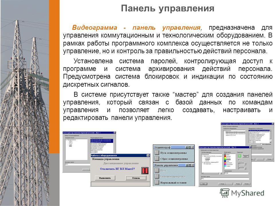 Панель управления Видеограмма - панель управления, предназначена для управления коммутационным и технологическим оборудованием. В рамках работы программного комплекса осуществляется не только управление, но и контроль за правильностью действий персон