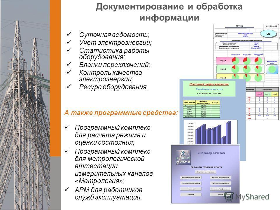 Программный комплекс для расчета режима и оценки состояния; Программный комплекс для метрологической аттестации измерительных каналов «Метрология»; АРМ для работников служб эксплуатации. А также программные средства: Документирование и обработка инфо