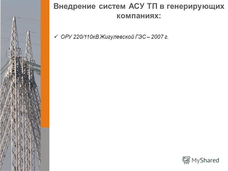 Внедрение систем АСУ ТП в генерирующих компаниях: ОРУ 220/110кВ Жигулевской ГЭС – 2007 г.