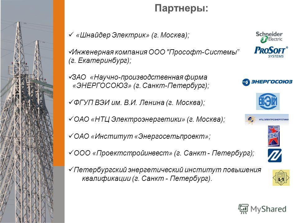«Шнайдер Электрик» (г. Москва); Инженерная компания ООО