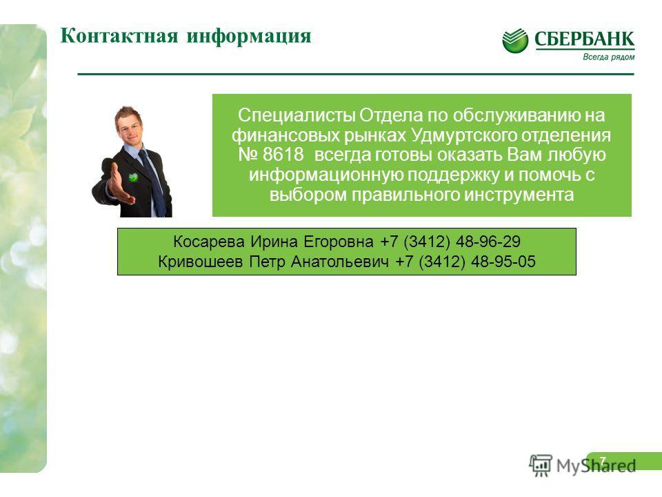7 Контактная информация Специалисты Отдела по обслуживанию на финансовых рынках Удмуртского отделения 8618 всегда готовы оказать Вам любую информационную поддержку и помочь с выбором правильного инструмента Косарева Ирина Егоровна +7 (3412) 48-96-29