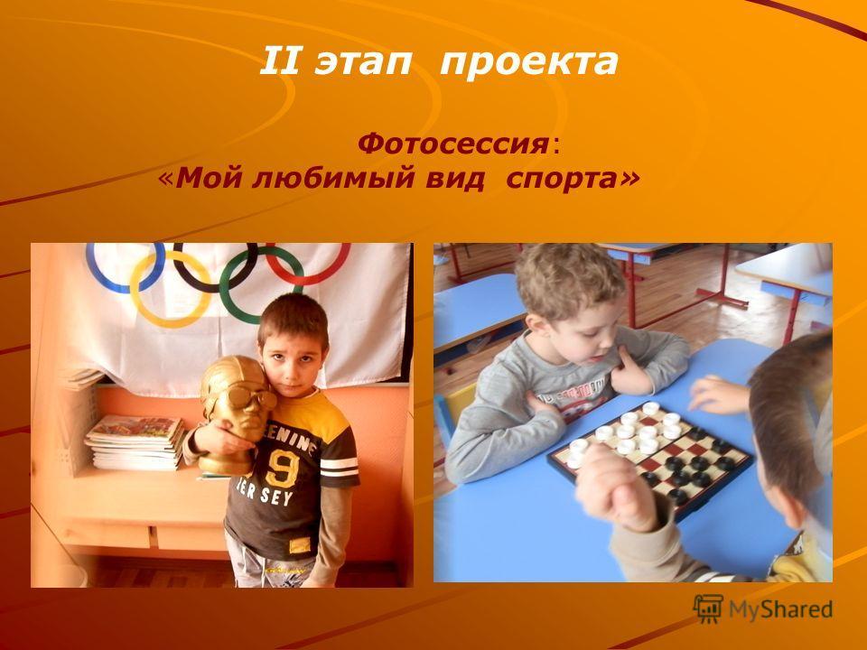 Фотосессия: «Мой любимый вид спорта» II этап проекта