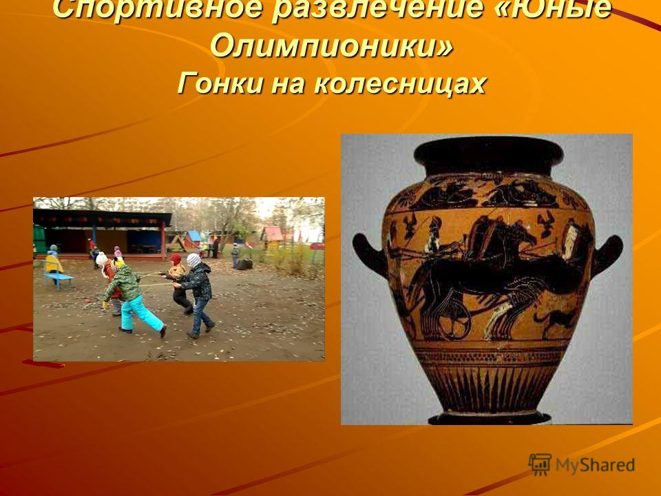 Спортивное развлечение «Юные Олимпионики» Гонки на колесницах