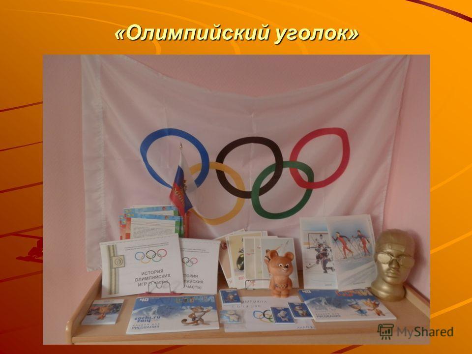 «Олимпийский уголок»