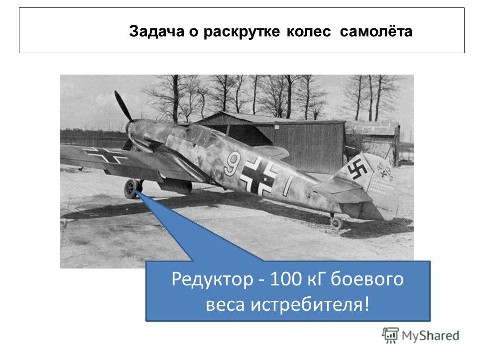 Задача о раскрутке колес самолёта Редуктор - 100 кГ боевого веса истребителя!