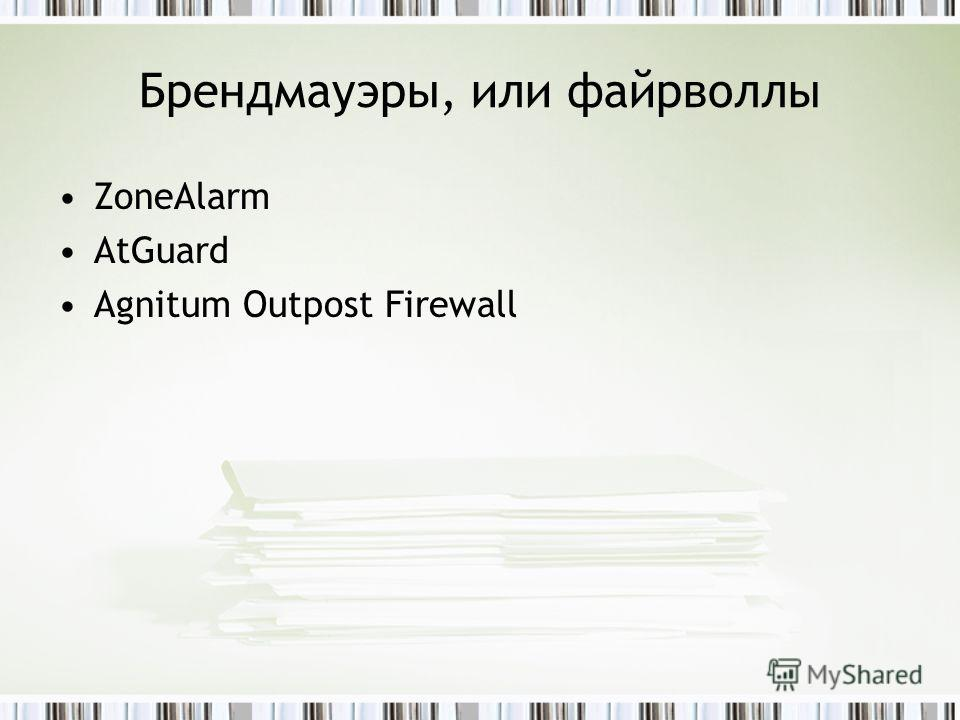 Брендмауэры, или файрволлы ZoneAlarm AtGuard Agnitum Outpost Firewall