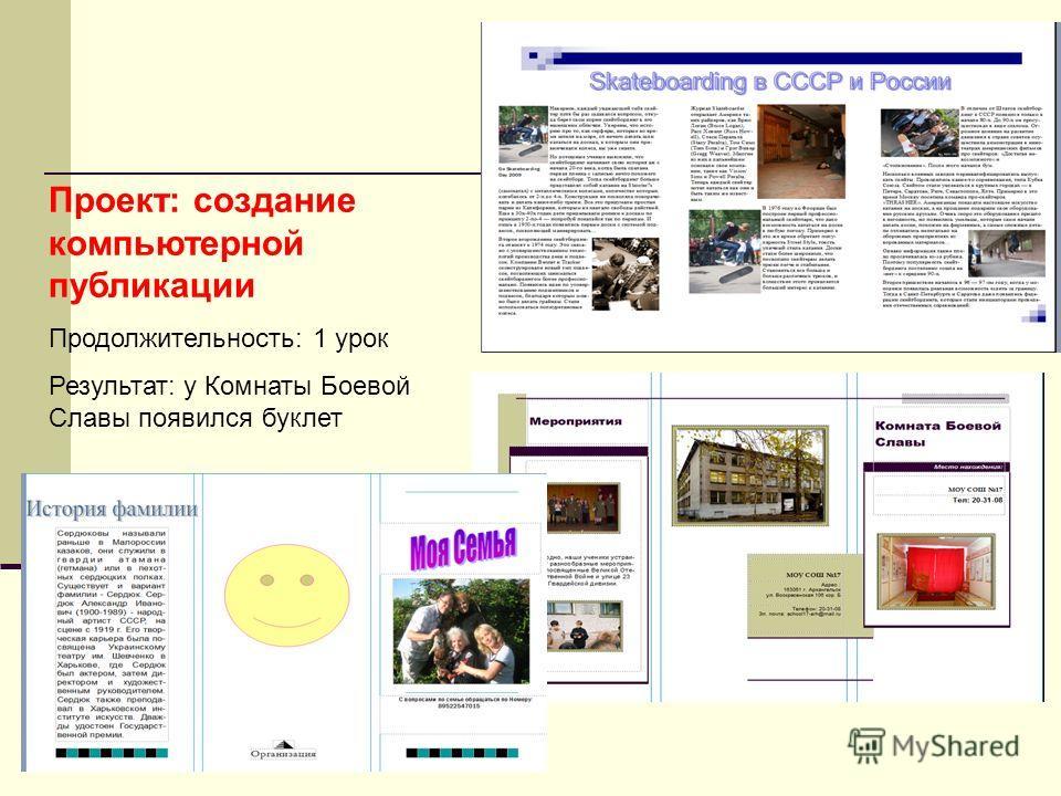 Проект: создание компьютерной публикации Продолжительность: 1 урок Результат: у Комнаты Боевой Славы появился буклет