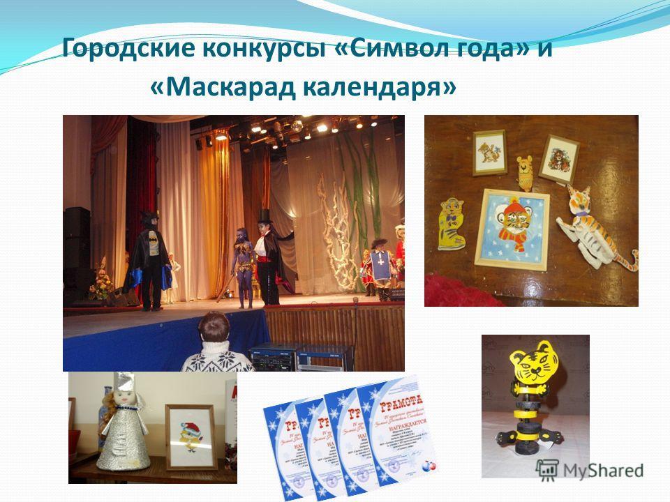 Городские конкурсы «Праздник моды» «Королева выпускного бала»