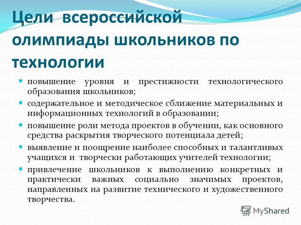 Ефимова Е. В. учитель технологии МБОУ СОШ 17