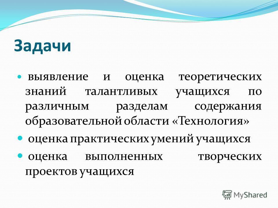 Цели всероссийской олимпиады школьников по технологии повышение уровня и престижности технологического образования школьников; содержательное и методическое сближение материальных и информационных технологий в образовании; повышение роли метода проек