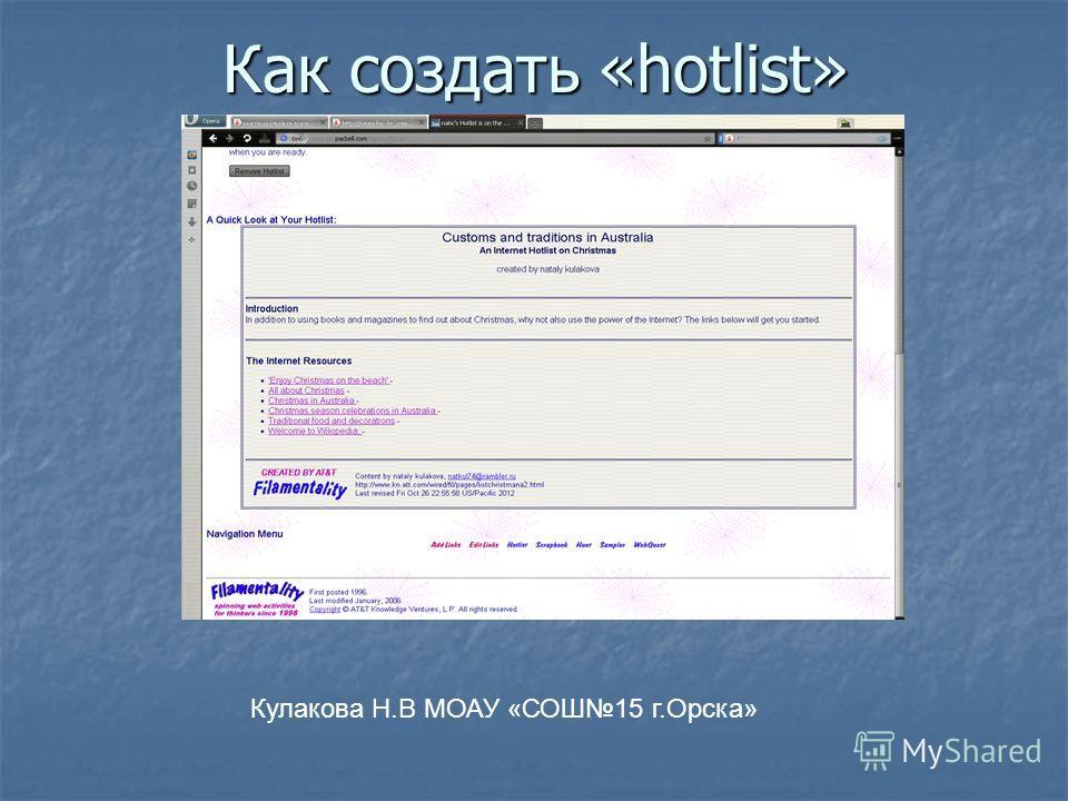Как создать «hotlist» Кулакова Н.В МОАУ «СОШ15 г.Орска»