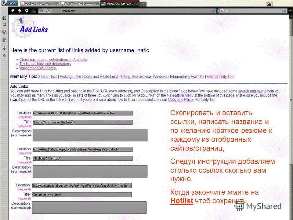 Скопировать и вставить ссылки, написать название и по желанию краткое резюме к каждому из отобранных сайтов/страниц, Следуя инструкции добавляем столько ссылок сколько вам нужно. Когда закончите жмите на Hotlist чтоб сохранить