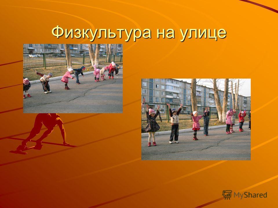 Физкультура на улице