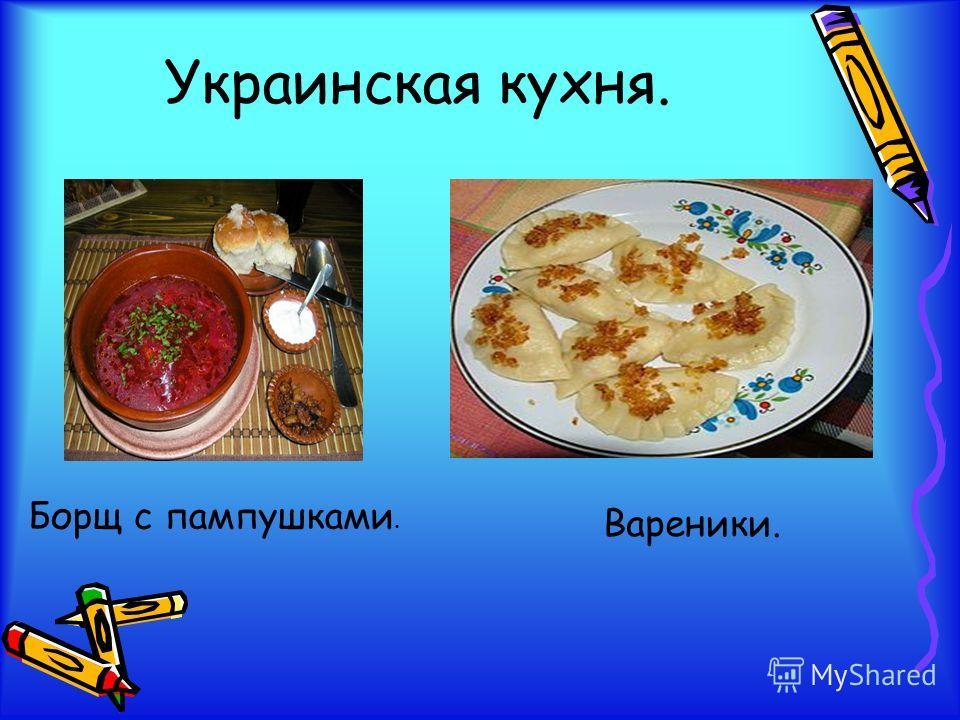 Украинская кухня. Борщ с пампушками. Вареники.