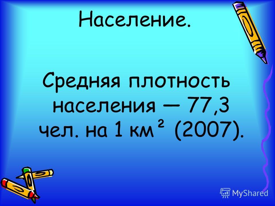 Население. Средняя плотность населения 77,3 чел. на 1 км² (2007).