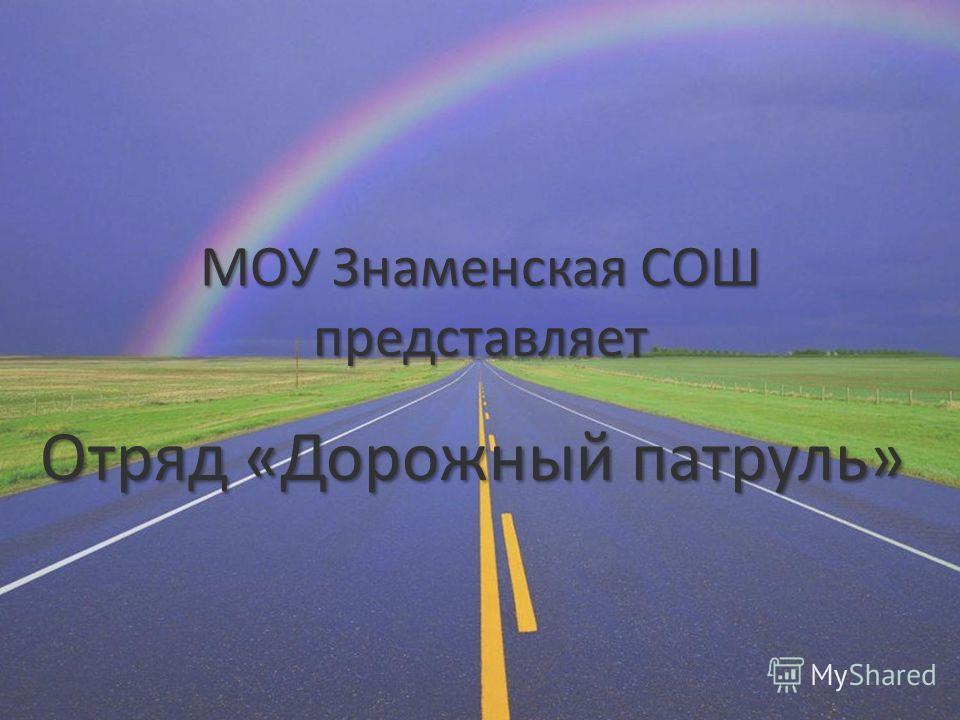 МОУ Знаменская СОШ представляет Отряд «Дорожный патруль»