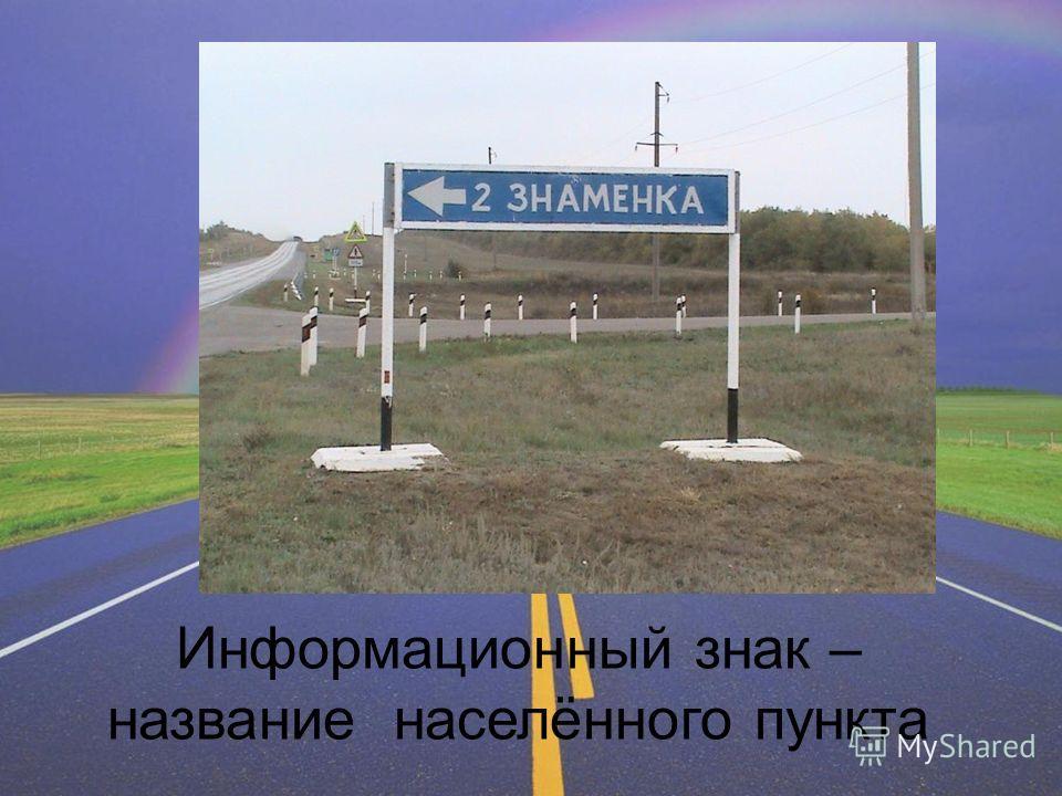 Информационный знак – название населённого пункта