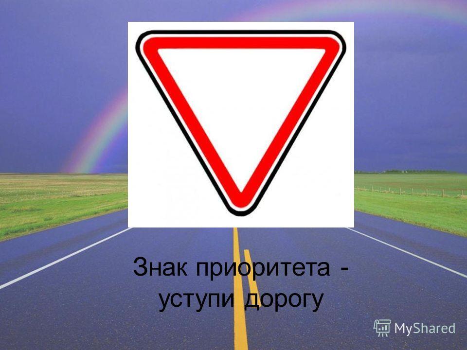 Знак приоритета - уступи дорогу