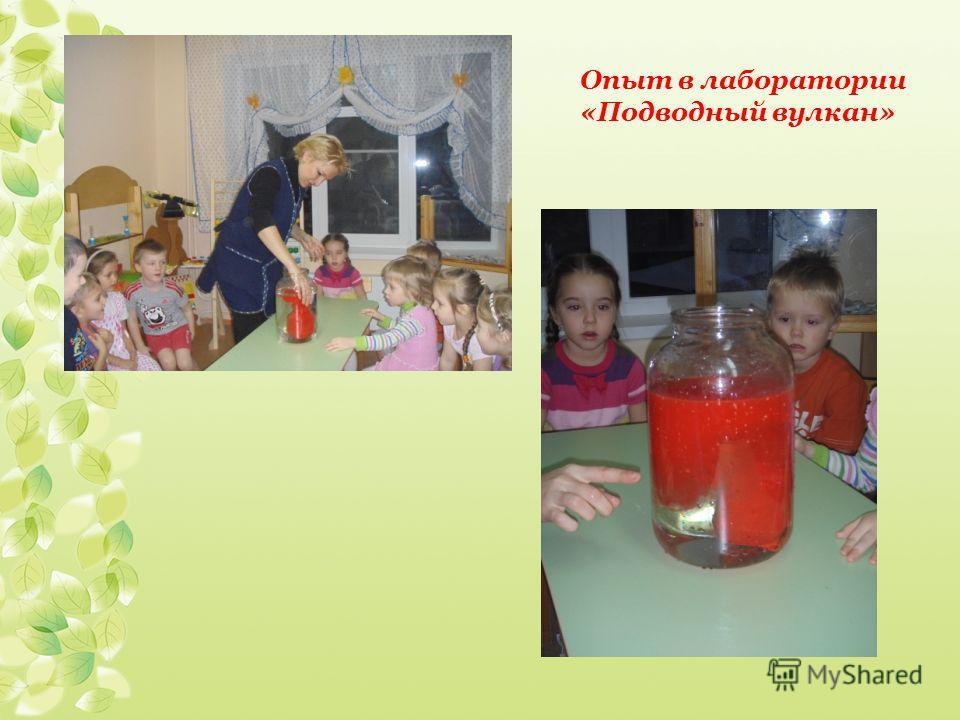 Опыт в лаборатории «Подводный вулкан»