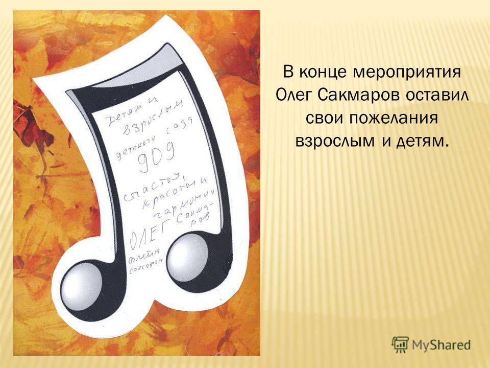 В конце мероприятия Олег Сакмаров оставил свои пожелания взрослым и детям.