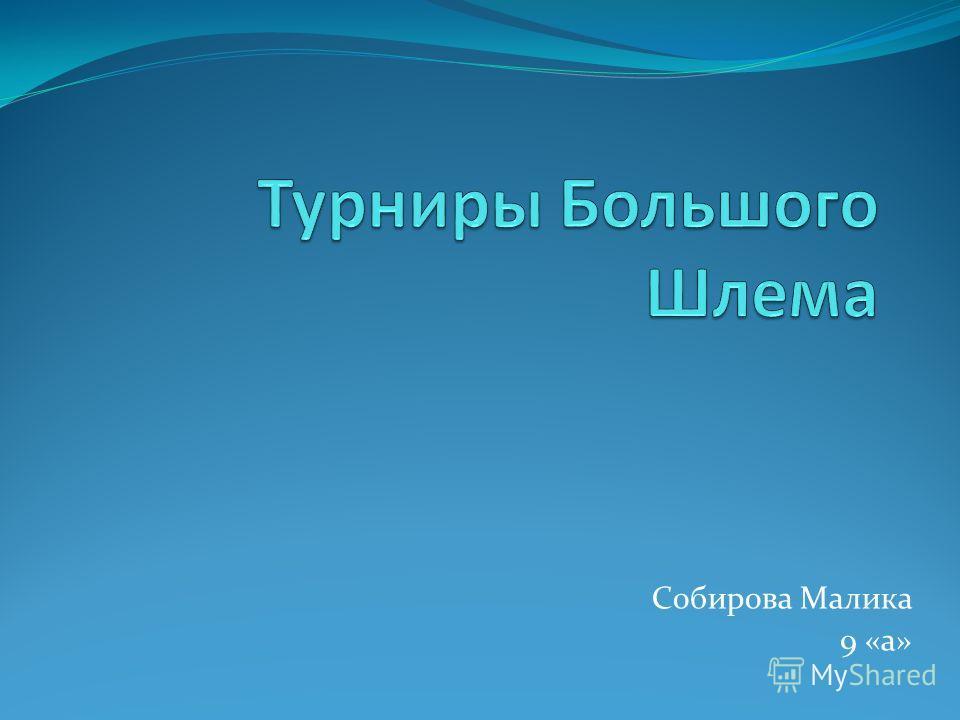 Собирова Малика 9 «а»