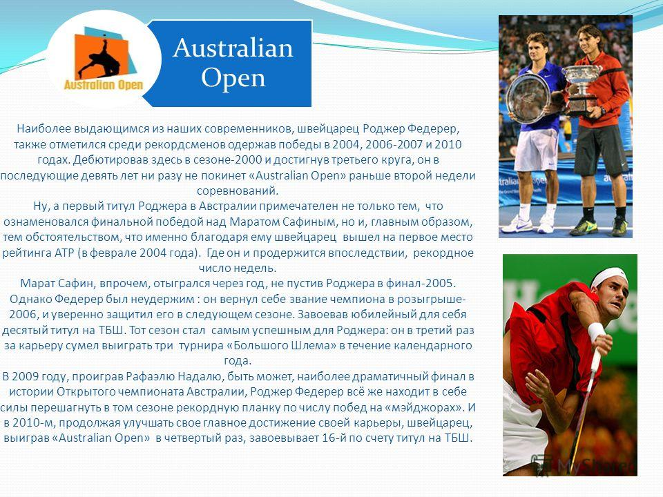 Наиболее выдающимся из наших современников, швейцарец Роджер Федерер, также отметился среди рекордсменов одержав победы в 2004, 2006-2007 и 2010 годах. Дебютировав здесь в сезоне-2000 и достигнув третьего круга, он в последующие девять лет ни разу не