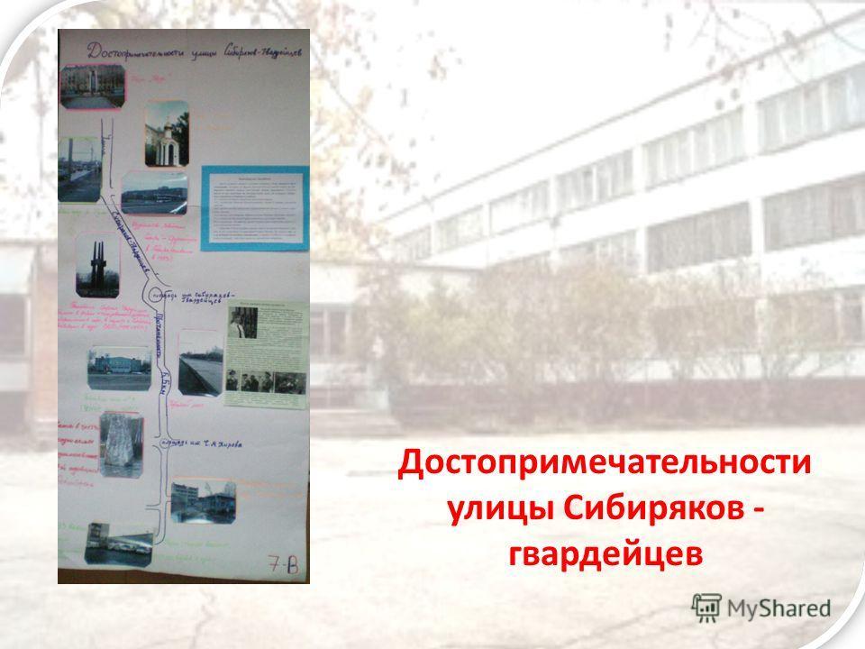 Достопримечательности улицы Сибиряков - гвардейцев