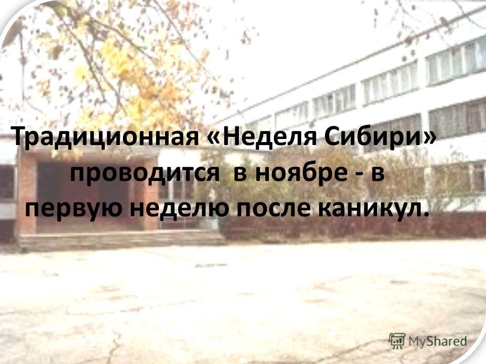 Традиционная «Неделя Сибири» проводится в ноябре - в первую неделю после каникул.