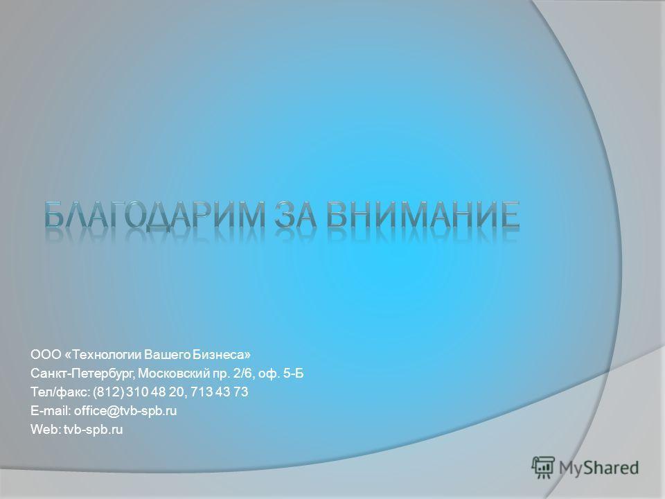ООО «Технологии Вашего Бизнеса» Санкт-Петербург, Московский пр. 2/6, оф. 5-Б Тел/факс: (812) 310 48 20, 713 43 73 E-mail: office@tvb-spb.ru Web: tvb-spb.ru