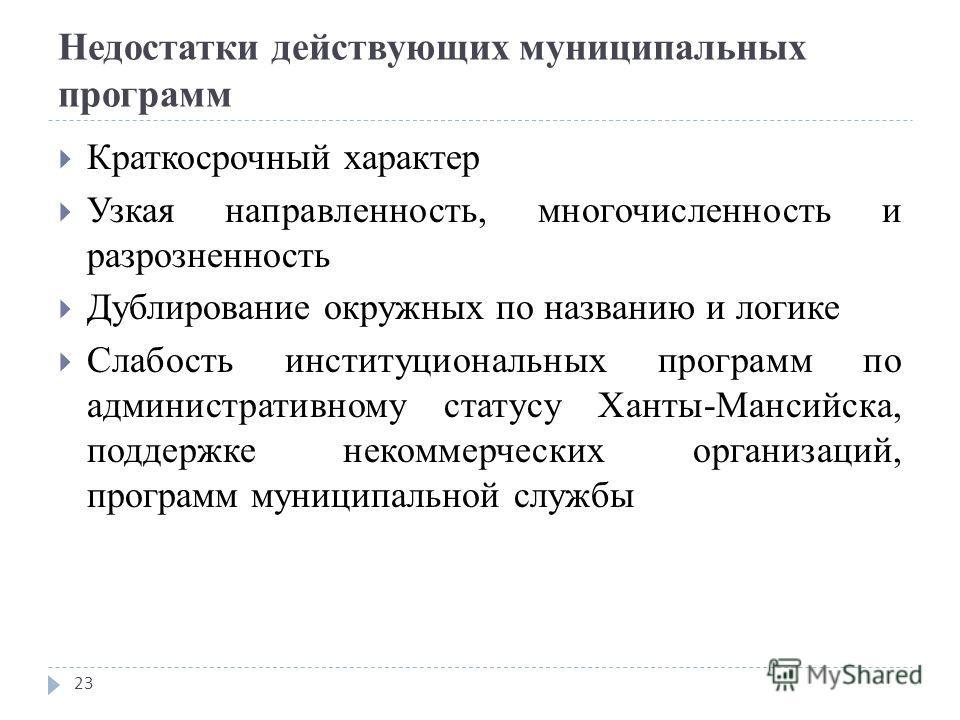 Недостатки действующих муниципальных программ 23 Краткосрочный характер Узкая направленность, многочисленность и разрозненность Дублирование окружных по названию и логике Слабость институциональных программ по административному статусу Ханты-Мансийск