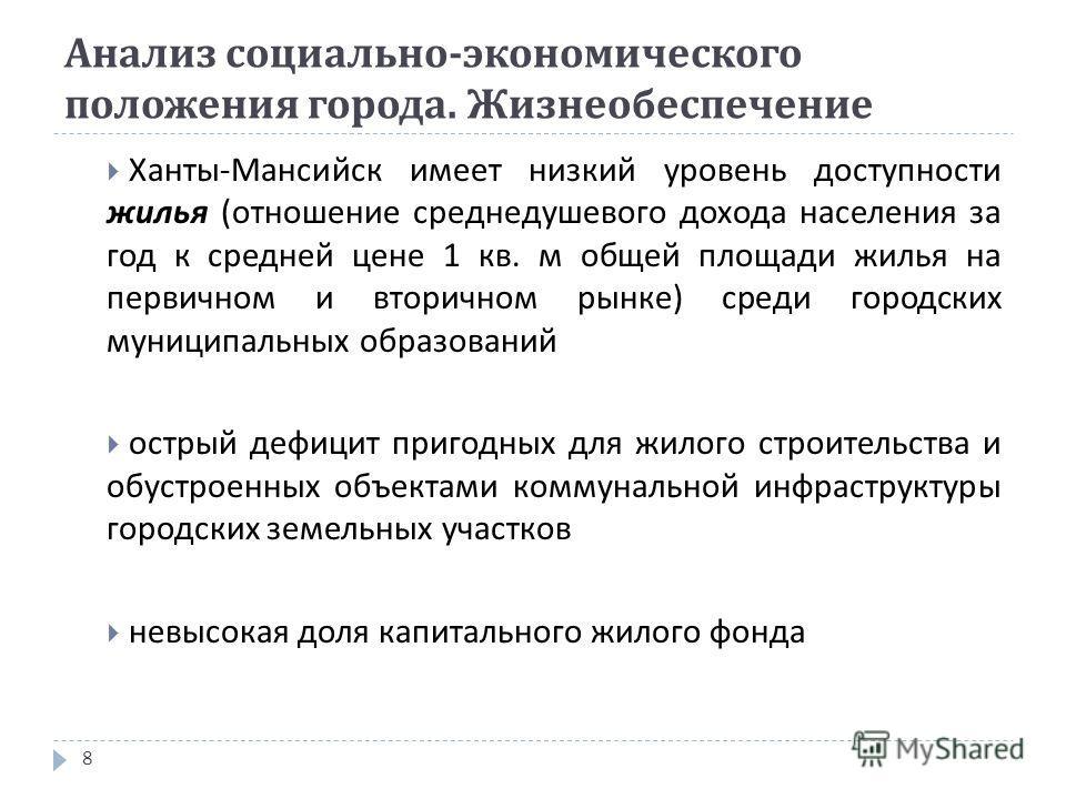 Анализ социально - экономического положения города. Жизнеобеспечение 8 Ханты - Мансийск имеет низкий уровень доступности жилья ( отношение среднедушевого дохода населения за год к средней цене 1 кв. м общей площади жилья на первичном и вторичном рынк