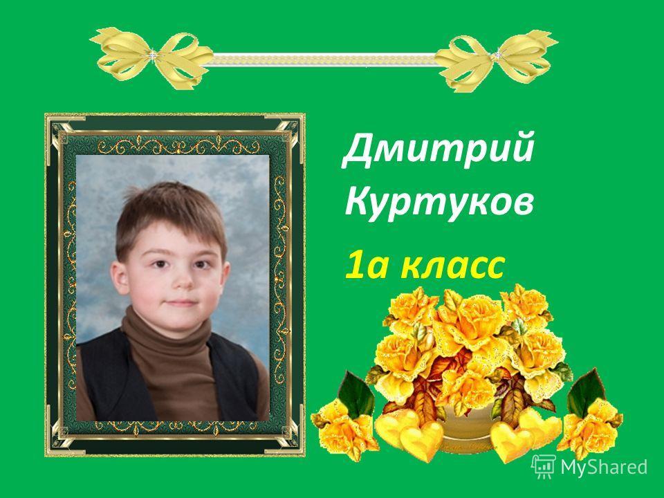 Дмитрий Куртуков 1а класс