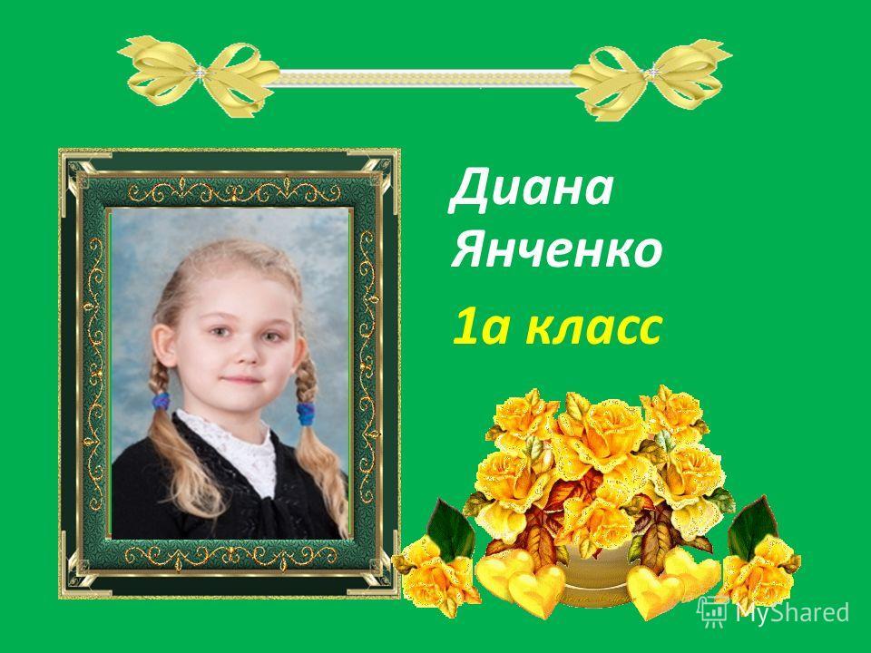 Диана Янченко 1а класс