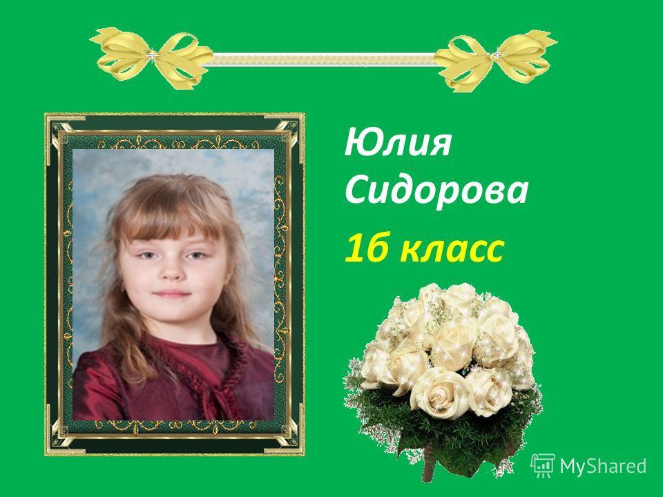 Юлия Сидорова 1б класс