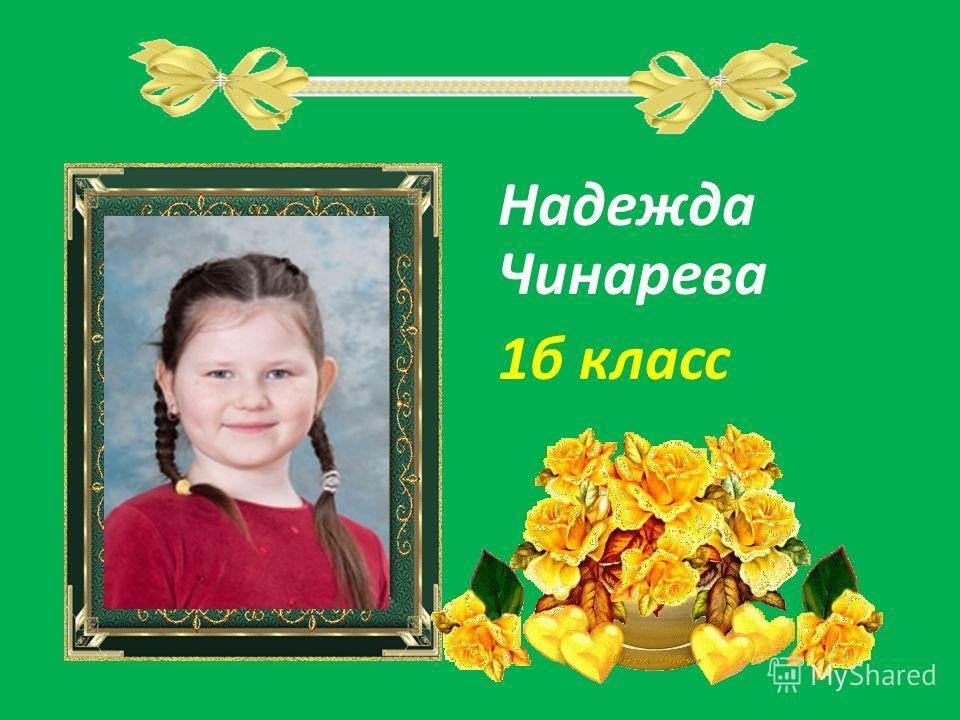 Надежда Чинарева 1б класс