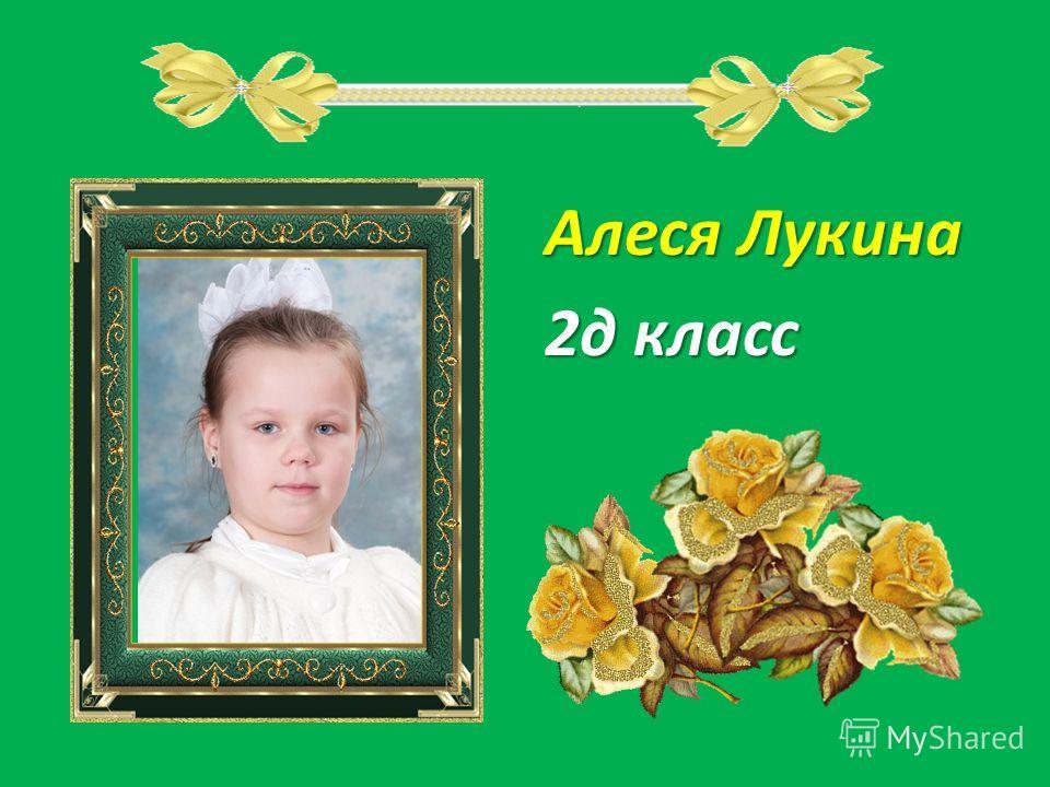 Алеся Лукина 2д класс